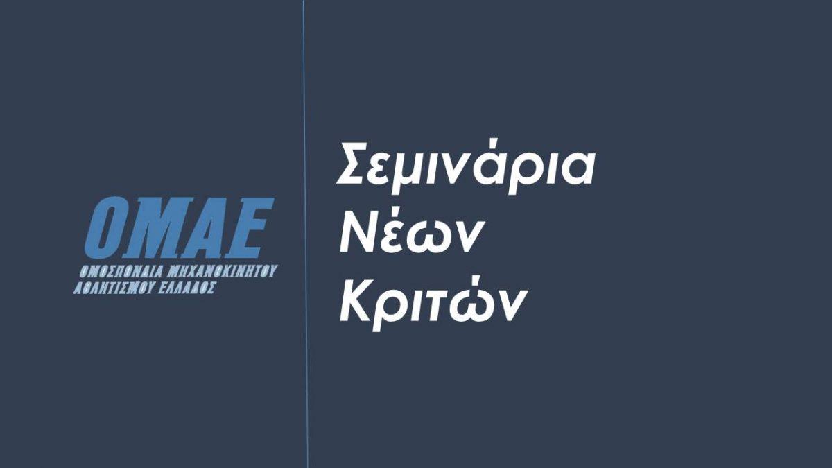 Σεμινάρια νέων Κριτών σε Ναύπλιο, Ιωάννινα και Ρέθυμνο