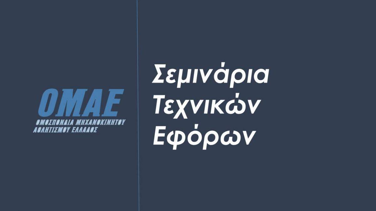 Σεμινάρια Τεχνικών Εφόρων στη Θεσσαλονίκη