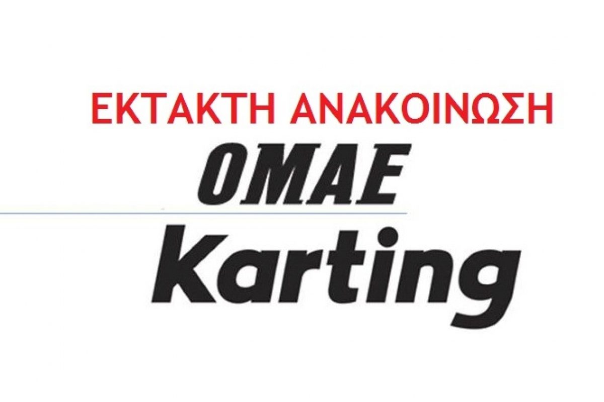 Έκτακτη ανακοίνωση της ΕΠΑ για την διεξαγωγή των αγώνων Kart