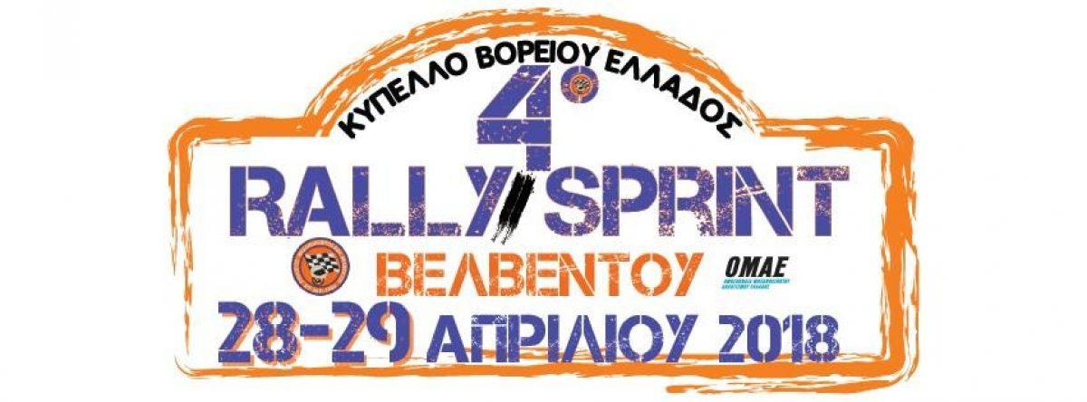 4ο Rally Sprint Βελβεντού | 28 & 29 Απριλίου 2018