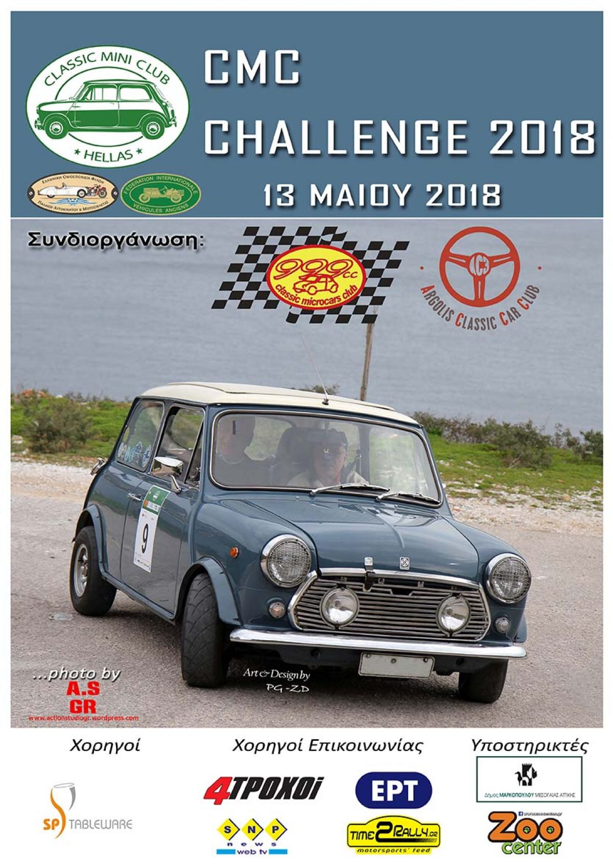 CMC CHALLENGE 2018