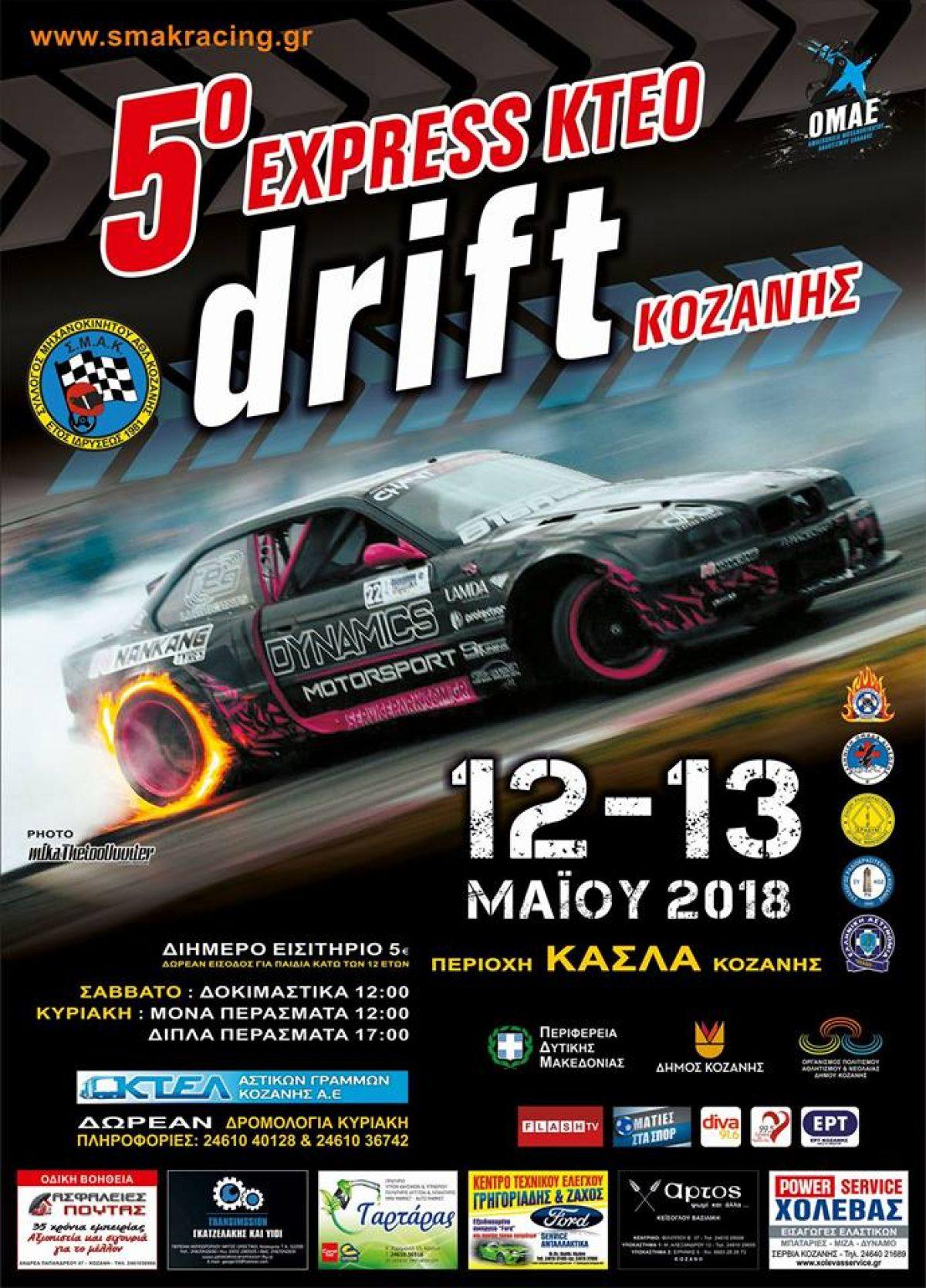 5ο Drift Κοζάνης στις 12 & 13 Μαΐου 2018