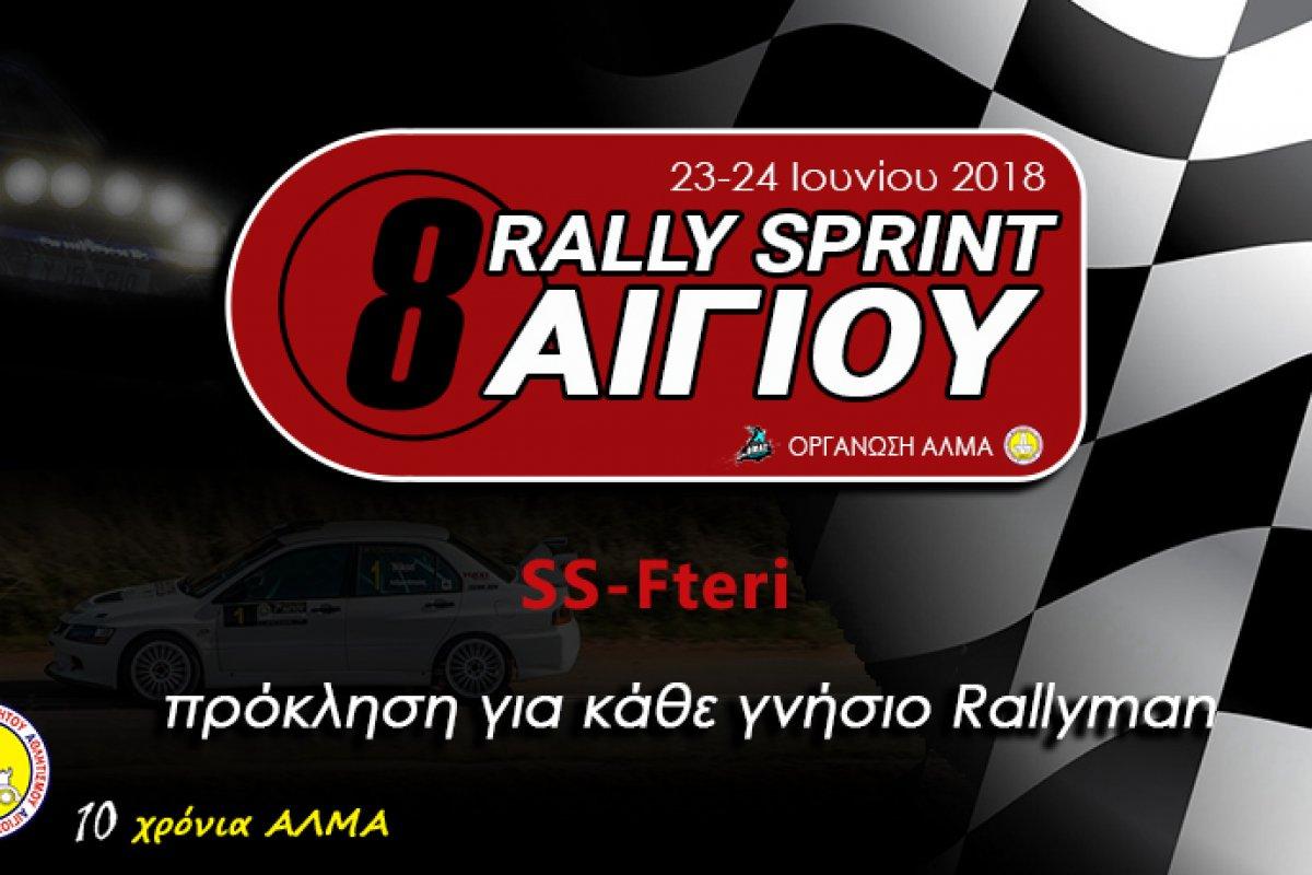 Rally Sprint Αιγίου με κατηφορική ΕΔ-Φτέρη νύχτα!