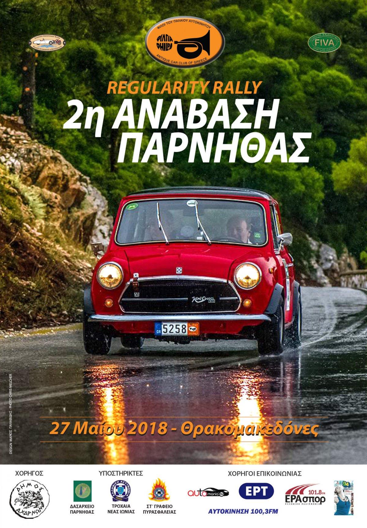 "Regularity Rally ""2η Ανάβαση Πάρνηθας"" στις 27 Μαΐου 2018"
