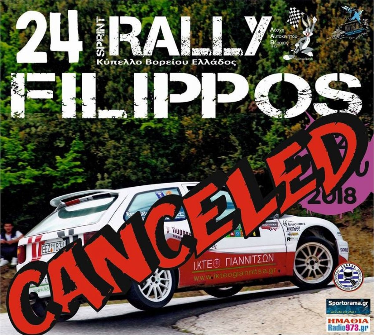 Ματαίωση του 24ου Rally Sprint ΦΙΛΙΠΠΟΣ