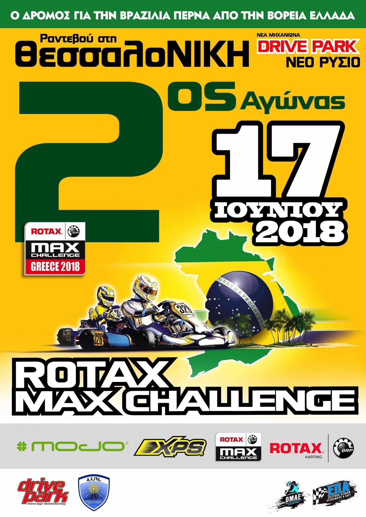 Αντίστροφη μέτρηση για τον 2ο Αγώνα του Rotax Max Challenge