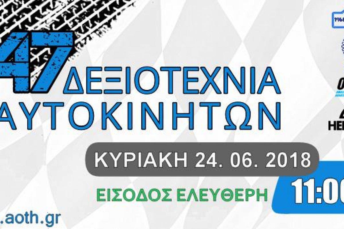 47η Δεξιοτεχνία Αυτοκινήτων στη Διεθνή Έκθεση Θεσσαλονίκης