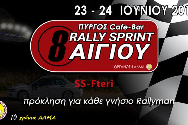"""""""8ο ΠΥΡΓΟΣ Cafe-Bar Rally Sprint Αιγίου""""… οι συμμετοχές έχουν ανοίξει! Παροχή διαμονής"""