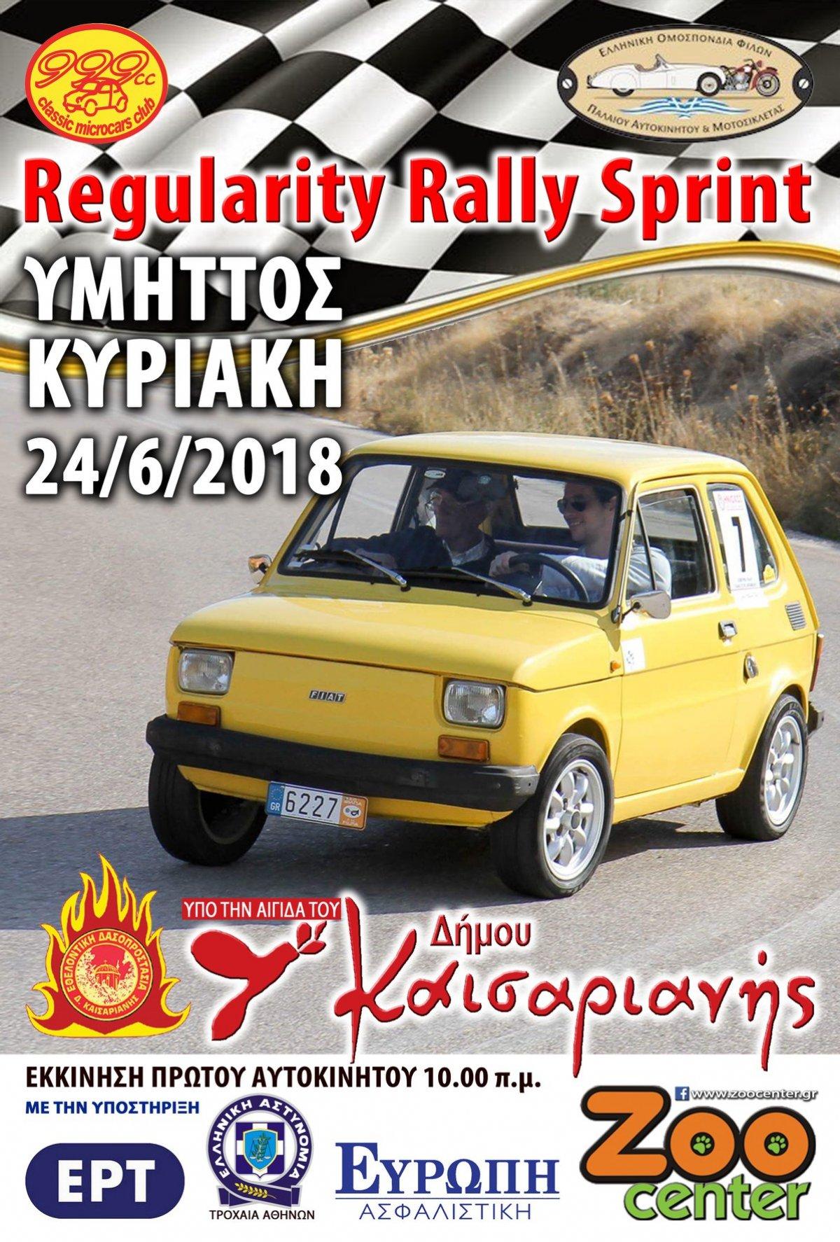 "Regularity Rally Sprint ""Ανάβαση Υμηττού"": 24 Ιουνίου 2018"