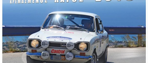 "Rally Sprint Βούλας ""Κρεμασμένος Λαγός"" 2018: Με 94 συμμετοχές"