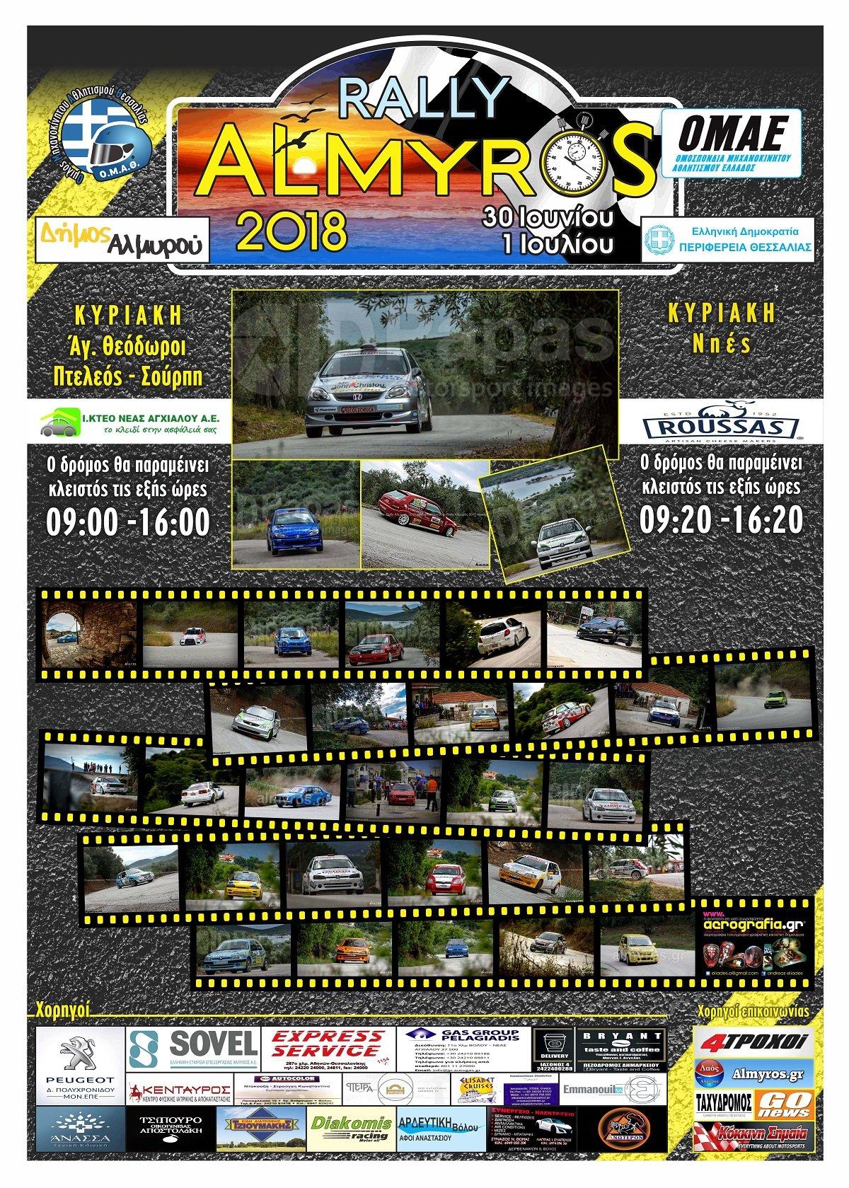 """Το """"3o Rally Αλμυρός 2018"""" είναι ένας αγώνας που δεν πρέπει να χάσει κανείς"""