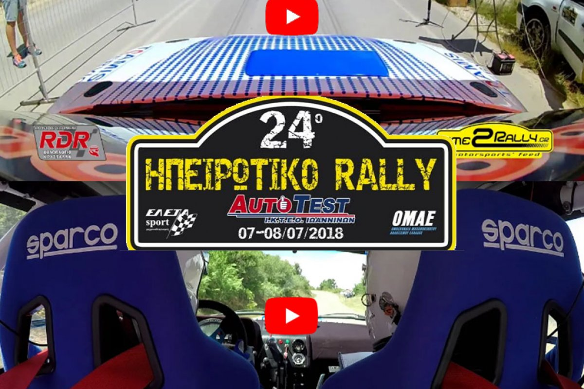 VIDEO: Μέσα από το Peugeot 205 Maxi των Ροϊδόπουλου – Παπανδρέου