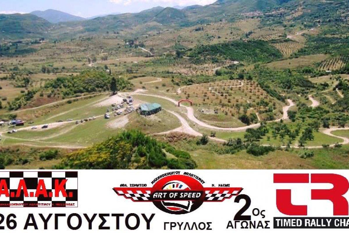"Timed Rally Challenge: Επιστροφή στην ""αγωνιστική δράση"""
