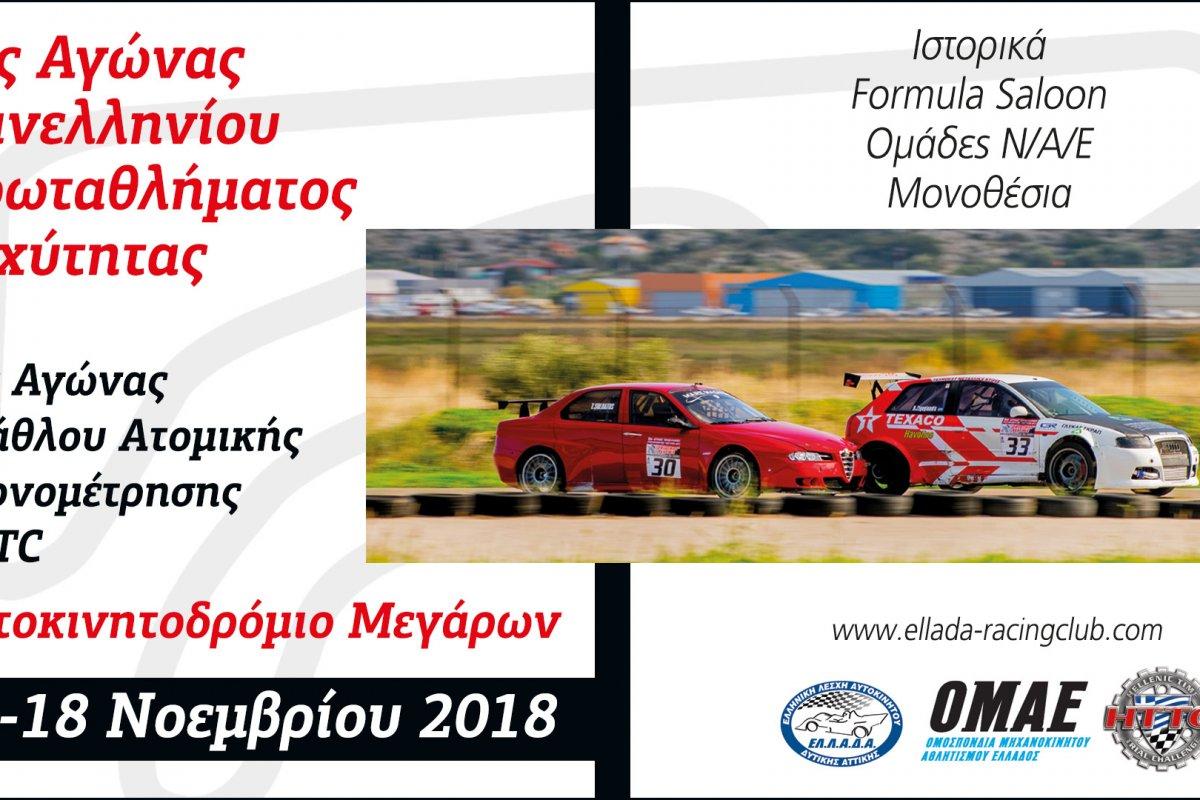 2ος Αγώνας Παν. Πρωταθλήματος Ταχύτητας 2018 | 17-18 Νοεμβρίου | Αναγγελία