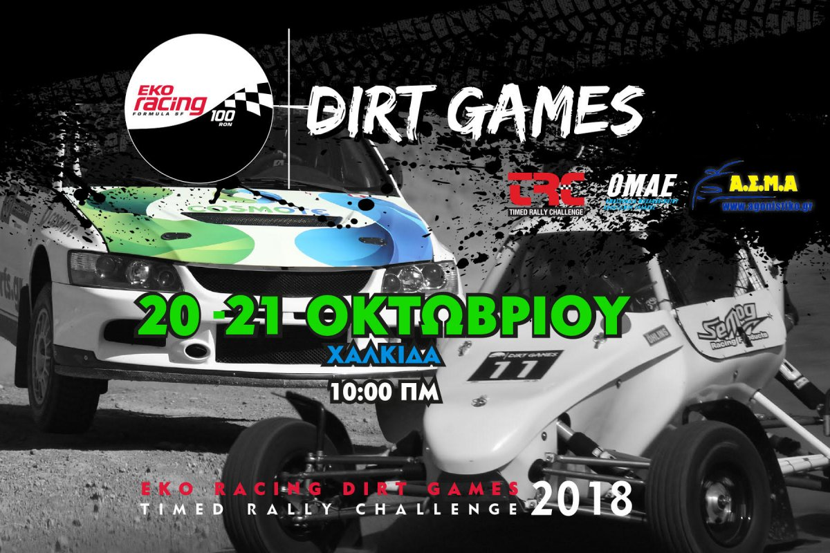 EKO Racing Dirt Games: Προορισμός Χαλκίδα!