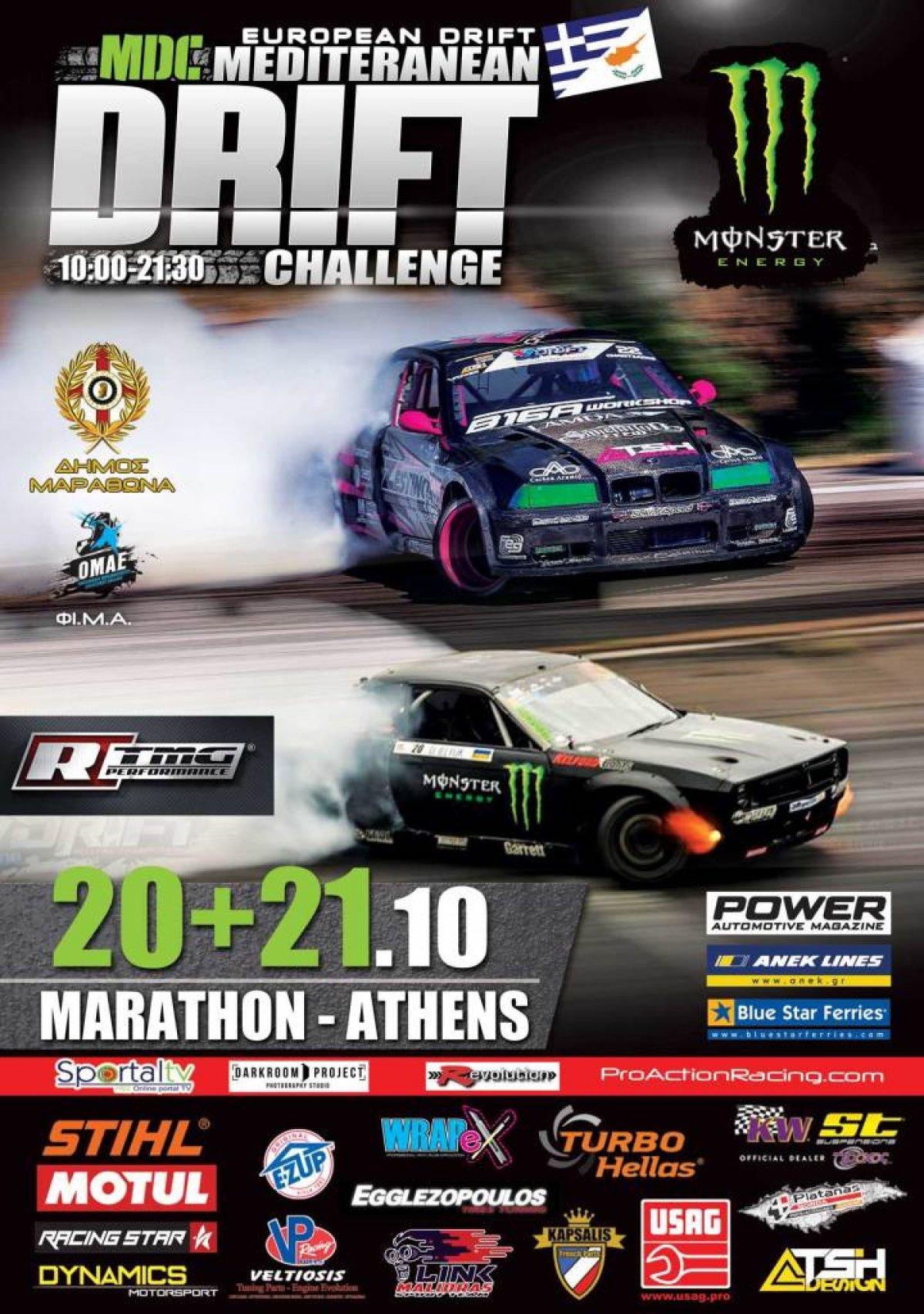 Mediteranean Drift Challenge – Μαραθώνας 20-21 Οκτωβρίου