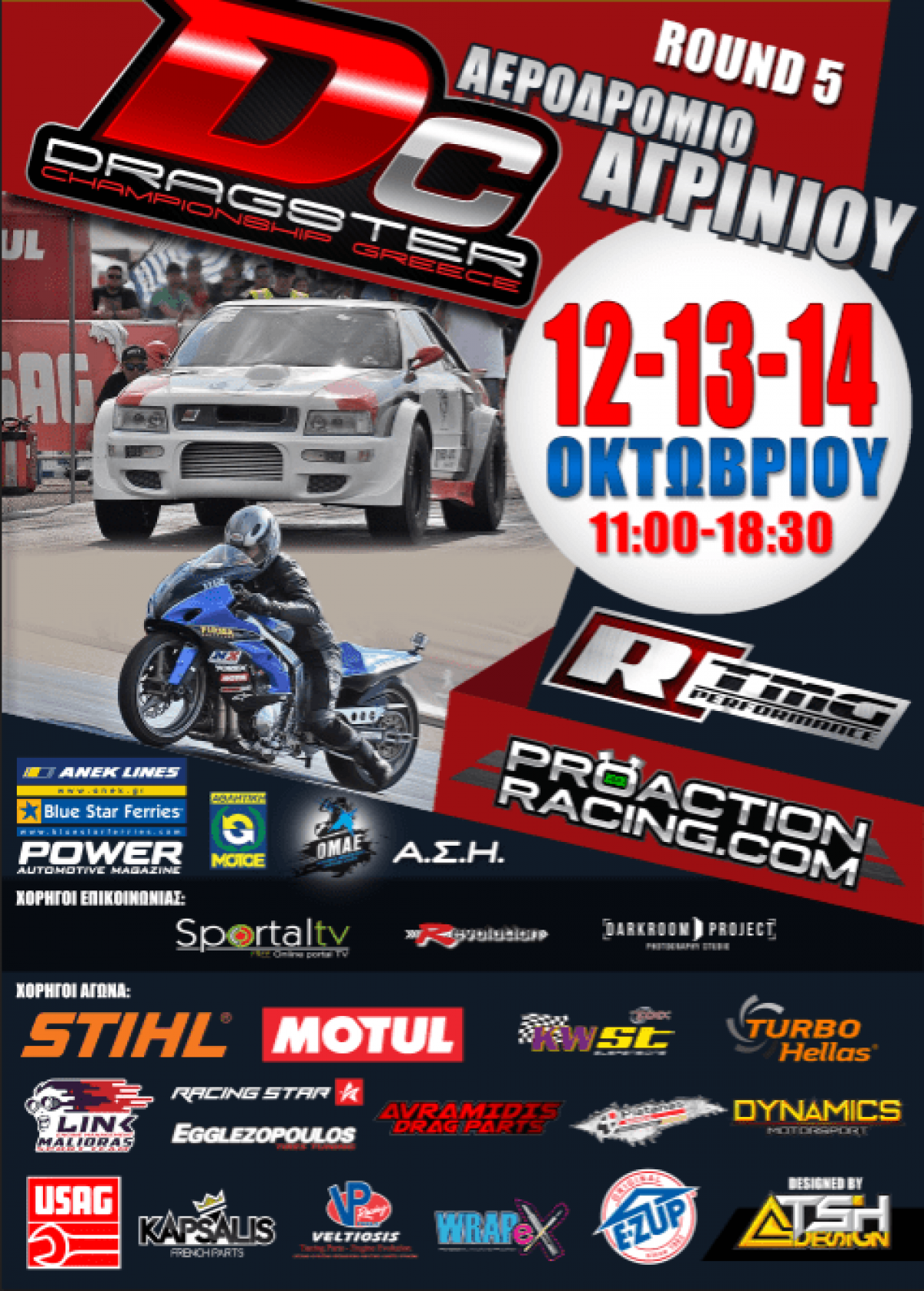 Ο 5ος αγώνας του πανελληνιου πρωταθλήματος Dragster στο Αγρίνιο – Proaction Racing