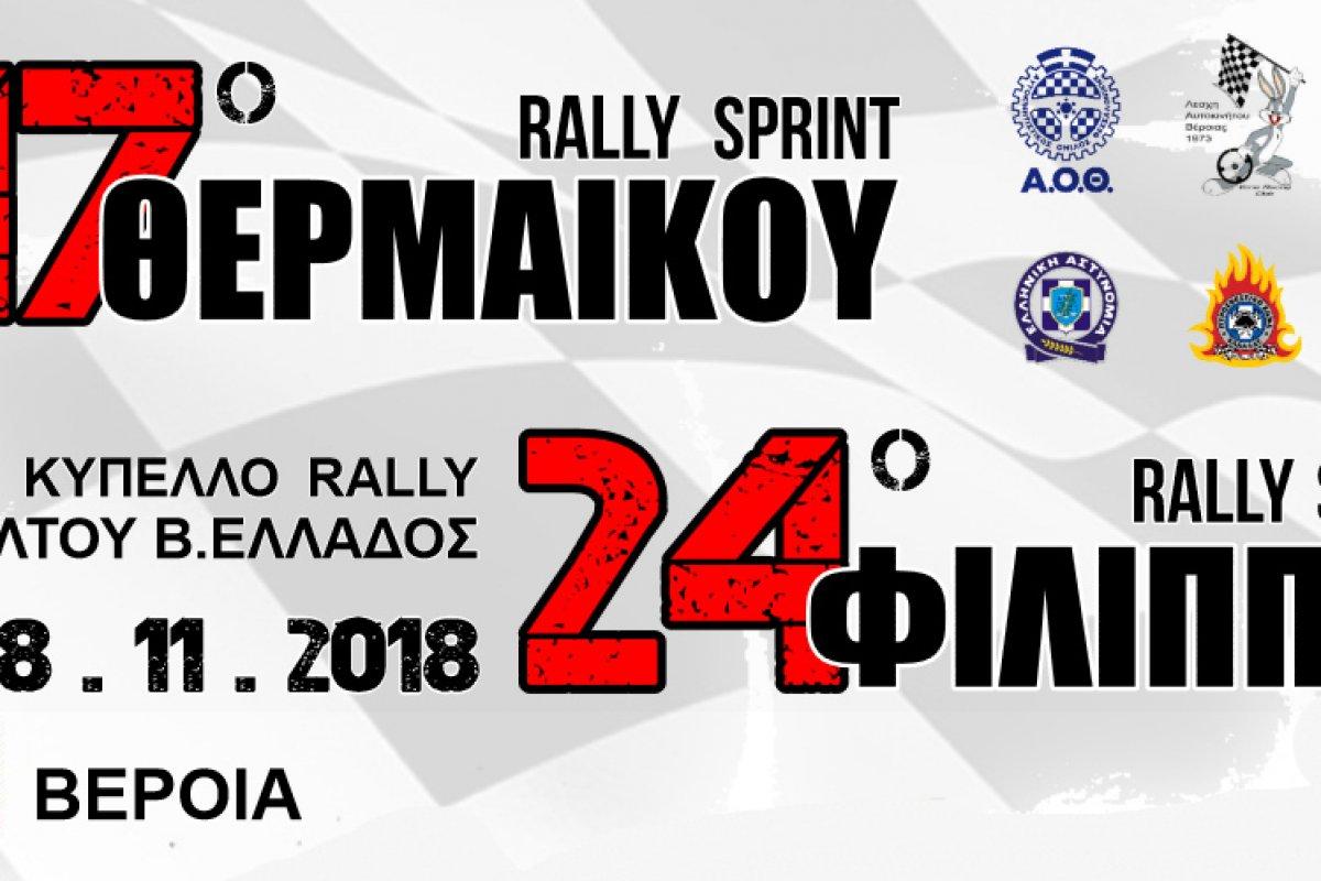 Μαζί το 47ο Rally Sprint ΘΕΡΜΑΪΚΟΥ και το 24ο Rally Sprint ΦΙΛΙΠΠΟΣ