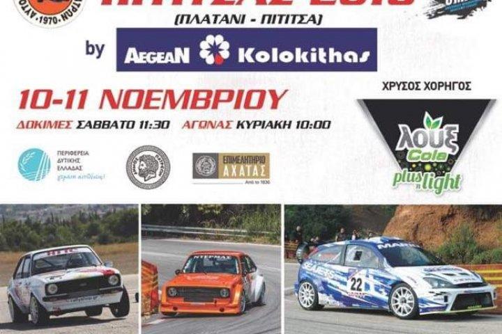 Συμμετοχές Ανάβαση Πιτίτσας: 88 οδηγοί έτοιμοι για την τελευταία μάχη του πρωταθλήματος