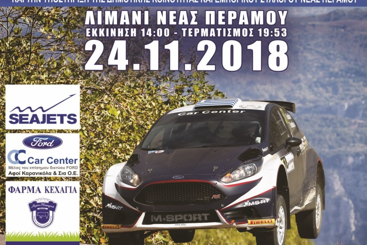 Συμμετοχές: 39ο Ράλλυ Παλάδιο, Let's Rally! 24 Νοεμμβρίου 2018 |προσβάσεις