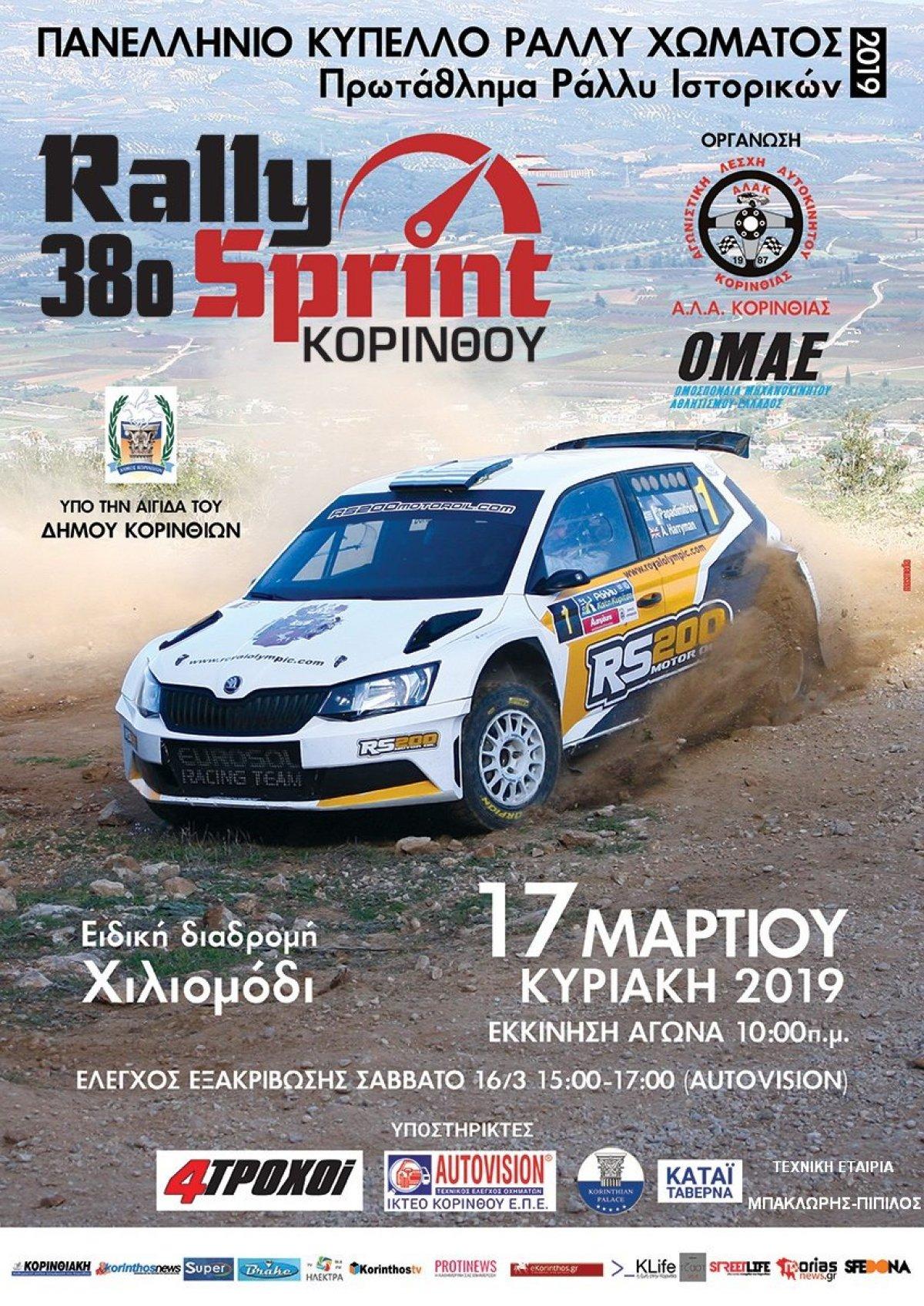 Η Starting List του 38ου Rally Sprint Κορίνθου