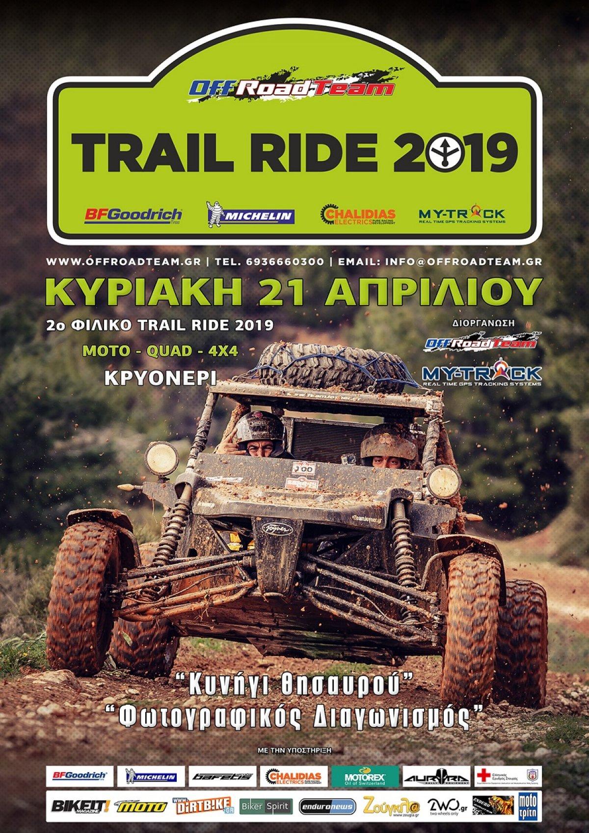 2ο Off-Road Team Trail Ride 2019: Έχει ο καιρός μπερδέματα…