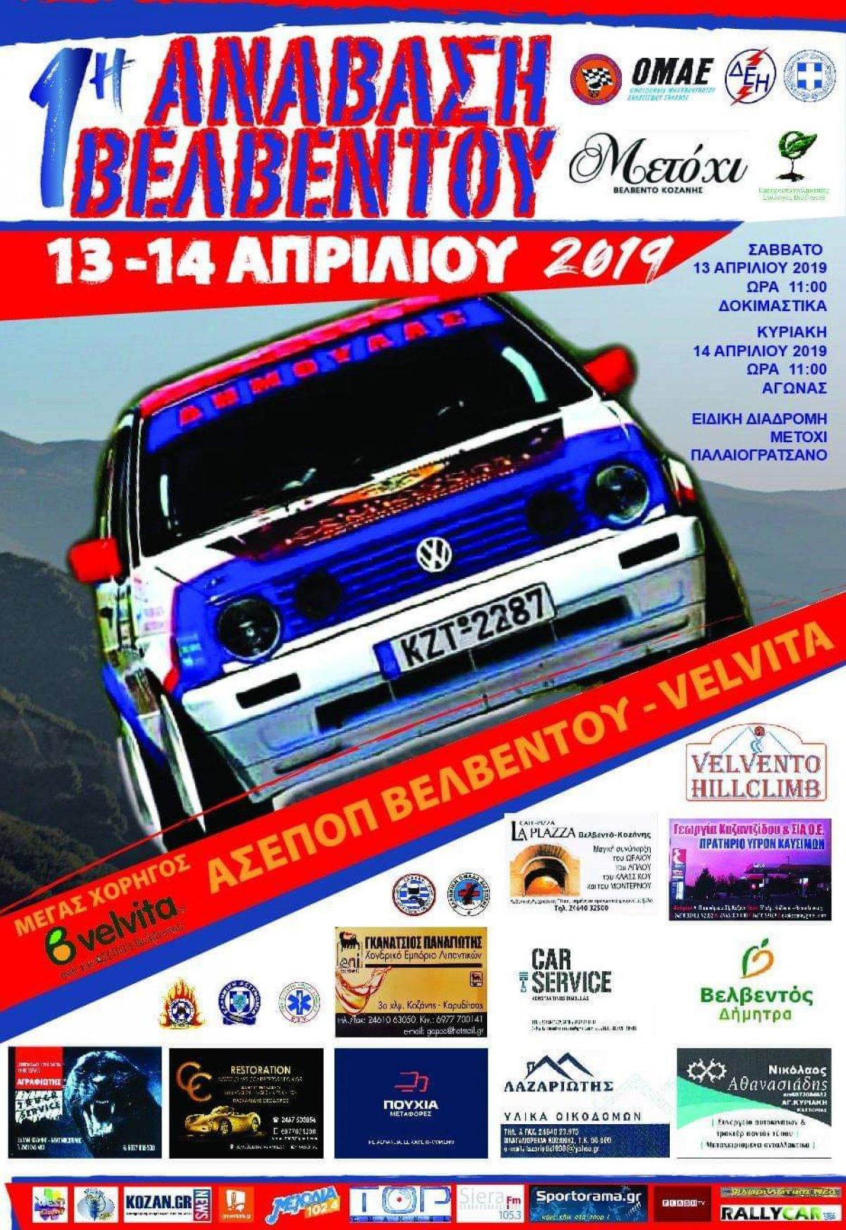 Κύπελλο Αναβάσεων Β. Ελλάδας: Η Επιστροφή Του Βελβεντού (13-14/4)