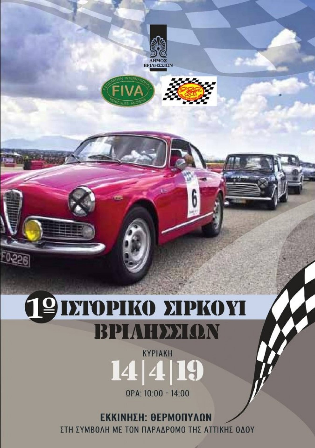 Classic Microcars Club: 1ο Ιστορικό Circuit Βριλησσίων