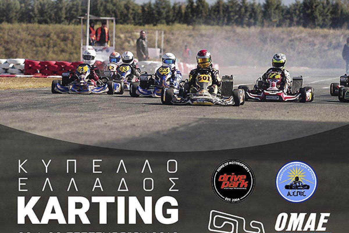 Κύπελλο Ελλάδας Karting: Επιστροφή Στο Νέο Ρύσιο (27-29/9)