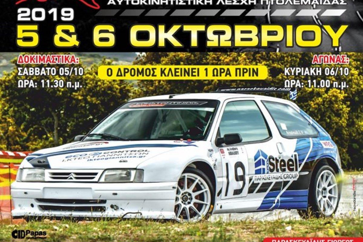 Κύπελλο Αναβάσεων Βορείου Ελλάδος 2019: 4η Ανάβαση Βλάστης 5 & 6 Οκτωβρίου