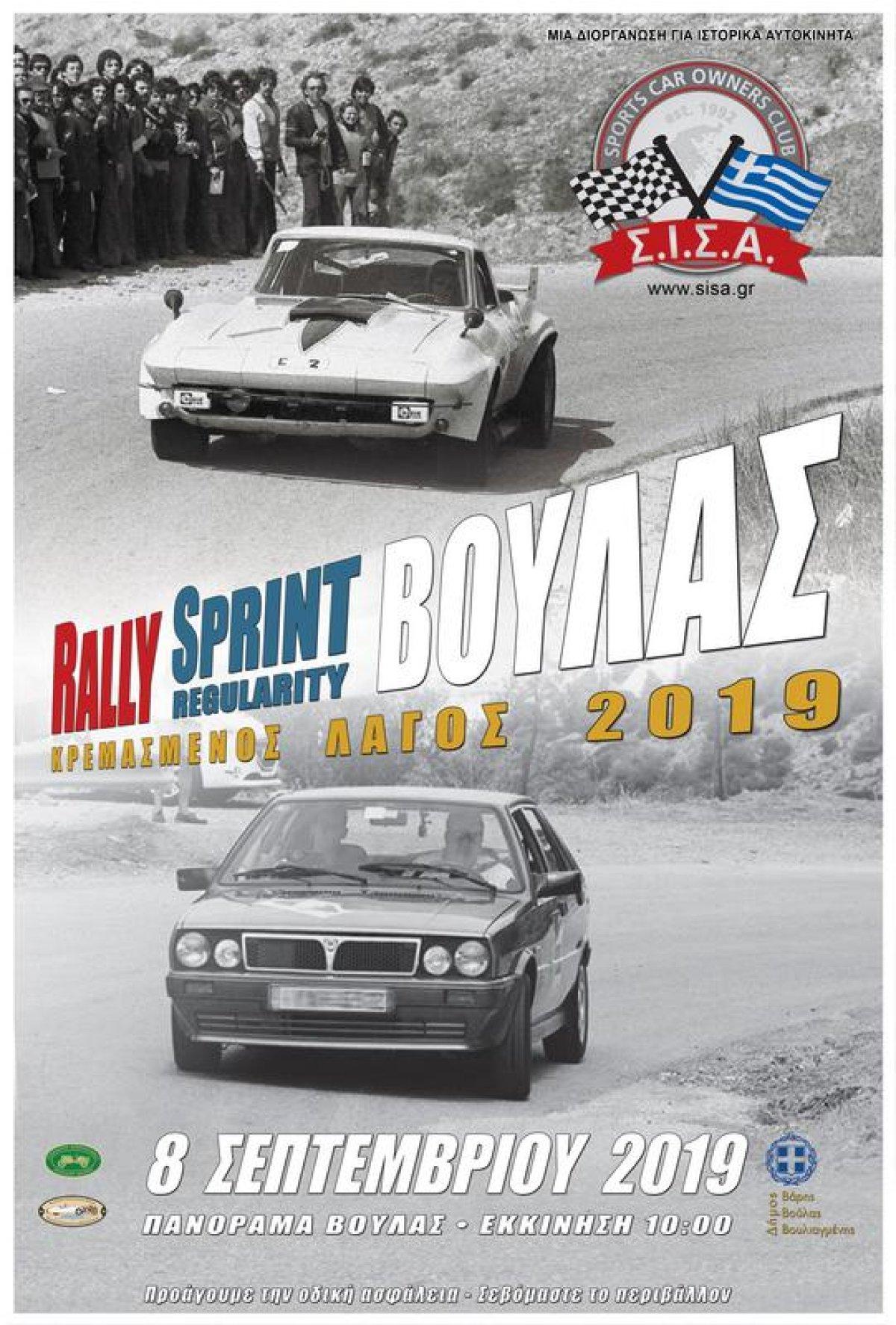 "Rally Sprint Regularity ""Κρεμασμένος Λαγός"" 2019 με 70 συμμετοχές"