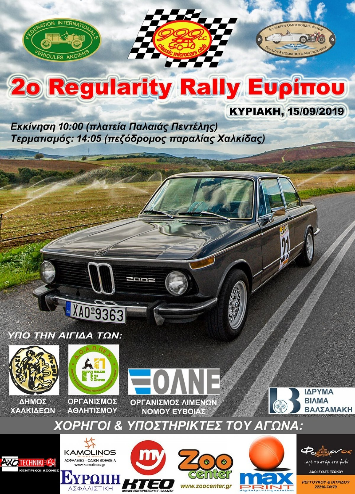 Regularity Rally Ευρίπου | 15 Σεπτεμβρίου 2019